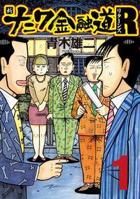 新ナニワ金融道R(リターンズ)1