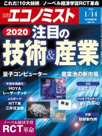 週刊エコノミスト (シュウカンエコノミスト) 2020年01月14日号