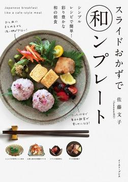 スライドおかずで和ンプレート シンプルレシピで簡単!彩り豊かな和の朝食-電子書籍