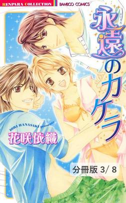 夏色想い 1 永遠のカケラ【分冊版3/8】-電子書籍