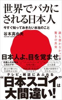 世界でバカにされる日本人 - 今すぐ知っておきたい本当のこと -