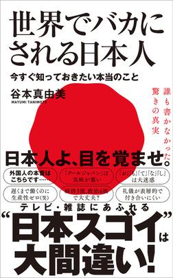 世界でバカにされる日本人 - 今すぐ知っておきたい本当のこと --電子書籍