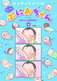 ぷにぷにぷにおちゃん ~赤ちゃん観察日記~ 分冊版(25)