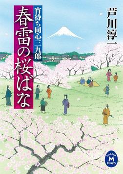 宵待ち同心三九郎 春雷の桜ばな-電子書籍