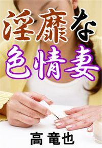 淫靡な色情妻(特選小説)