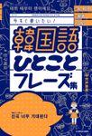 K-POP 動画 SNS 今すぐ使いたい!韓国語ひとことフレーズ集