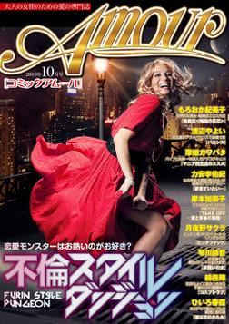 コミック・アムール 2016年10月号-電子書籍
