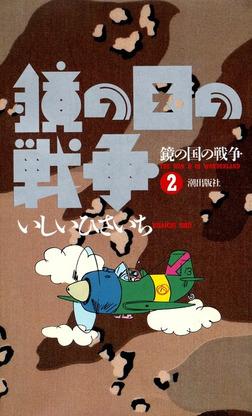 鏡の国の戦争 (2)-電子書籍