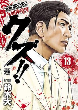 クズ!! ~アナザークローズ九頭神竜男~ 13-電子書籍