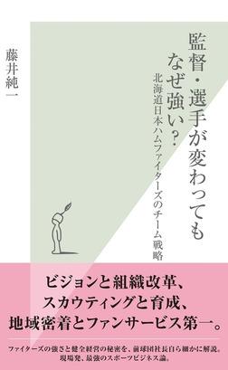 監督・選手が変わってもなぜ強い?~北海道日本ハムファイターズのチーム戦略~-電子書籍