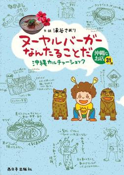 ヌーヤルバーガーなんたることだ : 沖縄カルチャーショック-電子書籍