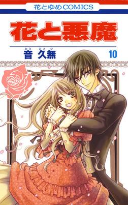 花と悪魔 10巻-電子書籍