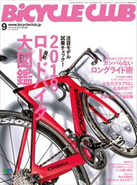 BiCYCLE CLUB 2017年9月号 No.389