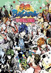 戦国BASARAシリーズ オフィシャルアンソロジーコミック 学園BASARA ~学祭乱闘編~