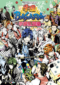 戦国BASARAシリーズ オフィシャルアンソロジーコミック 学園BASARA ~学祭乱闘編~-電子書籍