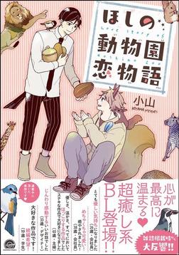 ほしの動物園恋物語【電子限定かきおろし漫画付】-電子書籍