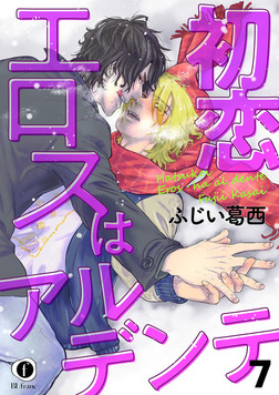 初恋エロスはアルデンテ (7)-電子書籍