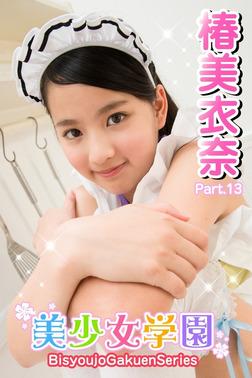 美少女学園 椿美衣奈 Part.13-電子書籍