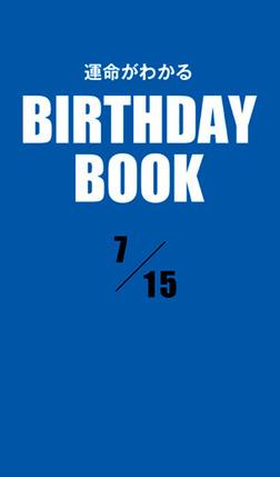 運命がわかるBIRTHDAY BOOK  7月15日-電子書籍