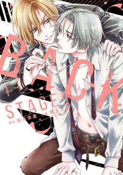 BACK STAGE!! 1【電子特典付き】-電子書籍