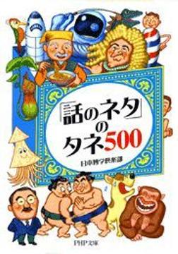 「話のネタ」のタネ500-電子書籍