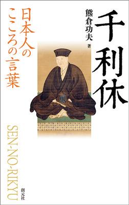 日本人のこころの言葉 千利休-電子書籍