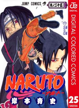 NARUTO―ナルト― カラー版 25-電子書籍