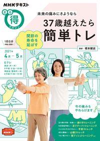 NHK まる得マガジン 未来の痛みにさようなら 37歳超えたら関節の寿命を延ばす簡単トレ2021年4月/5月