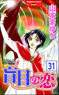 リセットシリーズ(分冊版) 【第31話】