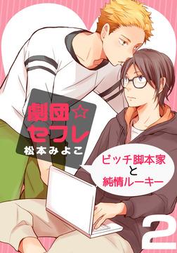 劇団☆セフレ~ビッチ脚本家と純情ルーキー~(2)-電子書籍