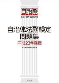 自治体法務検定問題集 平成23年度版