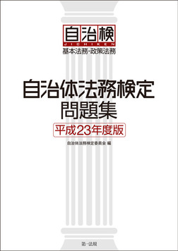 自治体法務検定問題集 平成23年度版-電子書籍