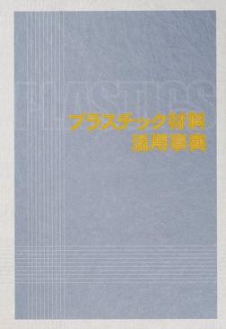 プラスチック材料活用事典-電子書籍