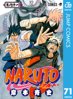 NARUTO―ナルト― モノクロ版 71-電子書籍