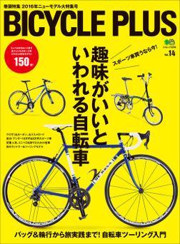 BICYCLE PLUS Vol.14-電子書籍