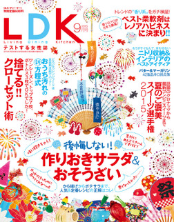 LDK (エル・ディー・ケー) 2015年 9月号-電子書籍