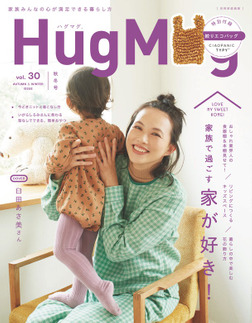 HugMug(ハグマグ)Vol.30-電子書籍