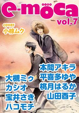 e-moca vol.7-電子書籍