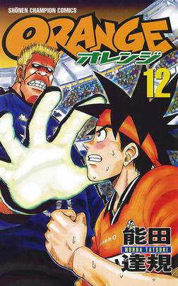 オレンジ 12-電子書籍