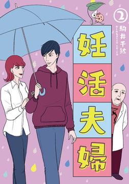 妊活夫婦 2【フルカラー】-電子書籍