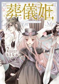 葬儀姫 ロンディニウム・ローズ物語 2