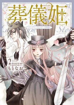 葬儀姫 ロンディニウム・ローズ物語 2-電子書籍