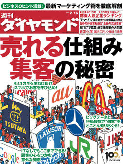 週刊ダイヤモンド 13年2月16日号-電子書籍