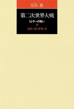 第二次世界大戦ヒトラーの戦い 第七巻 スターリングラード-電子書籍