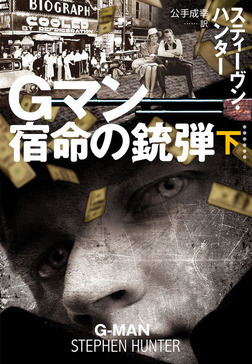 Gマン 宿命の銃弾(下)-電子書籍