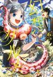 幻想グルメ(ガンガンコミックスONLINE)