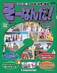 マンガで楽しむ日本と世界の歴史 そーなんだ! 52