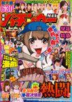 漫画パチンカーMAX Vol.10