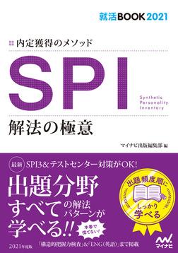就活BOOK2021 内定獲得のメソッド SPI 解法の極意-電子書籍