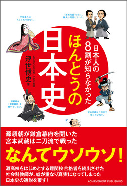 日本人の8割が知らなかったほんとうの日本史-電子書籍